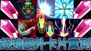 【遊戲王Duel Links】「超犯規」額外卡片實測|落雷.魔法筒.羽毛掃.神聖彗星.強欲之壺.死者甦醒