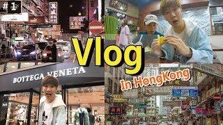 Vlog in HongKong   這樣吃吃喝喝也太爽了吧!