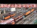 黒部峡谷鉄道 宇奈月駅 工事列車 突放作業