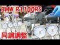 ?????????BMW????????????R1100RS Throttle tuning