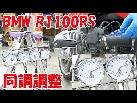 エンジン同調調整【BMWフラットツインを味わう】R1100RS Throttle tuning