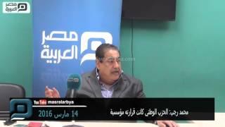 مصر العربية | محمد رجب: الحزب الوطني كانت قرارته مؤسسية