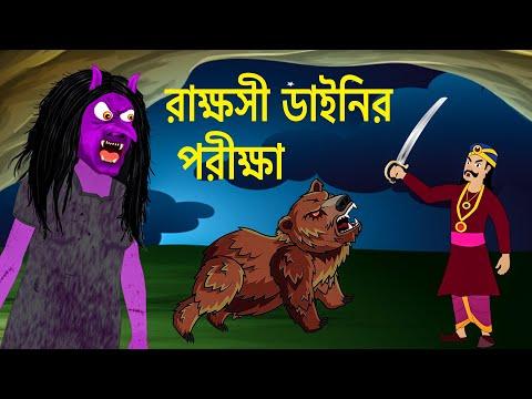 রাক্ষসী ডাইনির পরীক্ষা | Witch Bangla Cartoon | Bengali Fairy Tales | Rupkothar Golpo | ধাঁধা Point