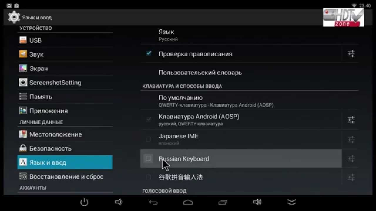 Подключение клавиатуры к Android Mini PC/TV Dongle с помощью Russian Keyboard