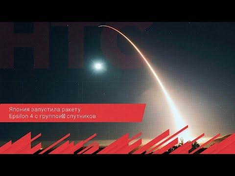 НТС Севастополь: Япония запустила ракету Epsilon 4 с группой спутников