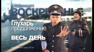 """Анонс сериала """"Глухарь"""" на РЕН ТВ на 17 апреля 2016"""