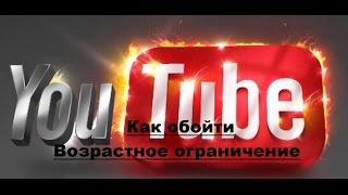 Как посмотреть видео с возрастным ограничением на YouTube(Без программ!!)