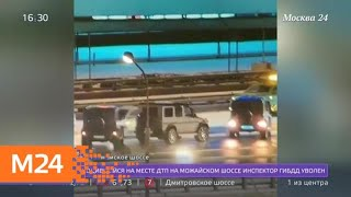 Смотреть видео Начальник ГИБДД Москвы и ряд офицеров наказаны за ДТП на Можайке - Москва 24 онлайн