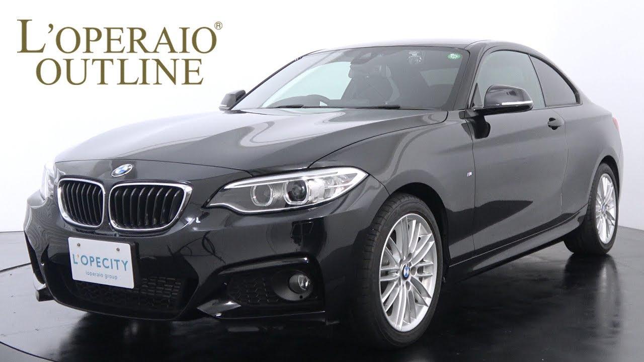 BMW 220i クーペ Mスポーツ 2015年式 - YouTube