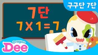 신비아파트 고스트 구구단 | 7단 쉽게 외우기! | 초등학생 구구단 노래 | 드래곤디 인기동요 | Drago…