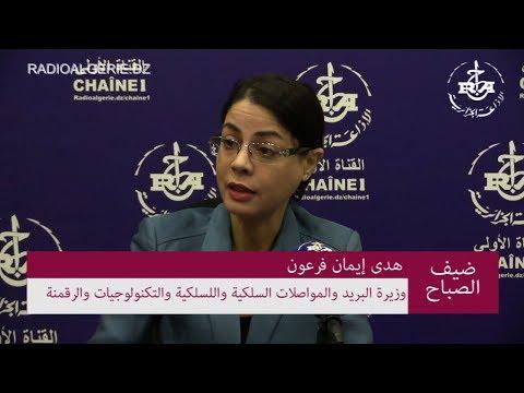 وزيرة البريد والمواصلات السلكية واللسلكية والتكنولوجيات والرقمنة ايمان هدى فرعون