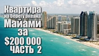 Квартира На Берегу Океана В Майами за $200K часть 2