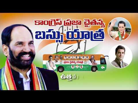 Congress Praja Chaitanya Bus Yatra - Official Song