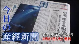 産経新聞の担当編集長が、今日のイチ押し記事や写真を紹介します。