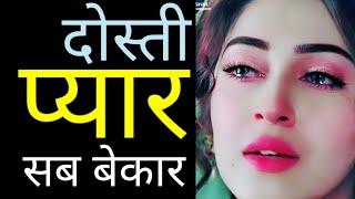 दोस्ती प्यार सब बेकार Best Motivational speech Hindi video New Life inspirational quotes
