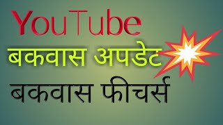 YouTube बकवास फीचर्स I Don't Like This YouTube Update YouTube feature is Flop Very Bad Update