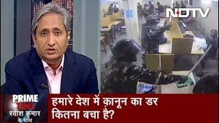 Prime Time With Ravish Kumar, Feb 17, 2020   Jamia के Video से क्यों बचती रही Delhi Police?