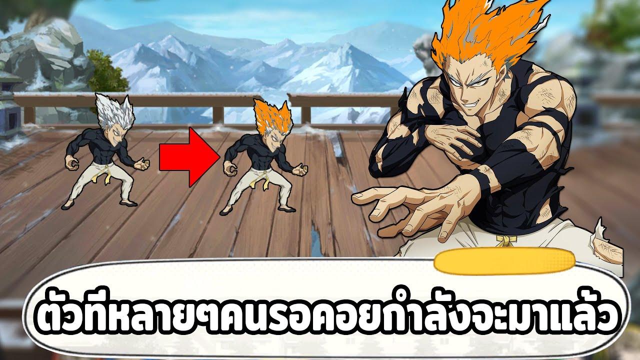หลุดตัวละครใหม่เซิฟจีน คือกาโร่ร่างปีศาจระดับ SSR+ ONE PUNCH MAN: The Strongest