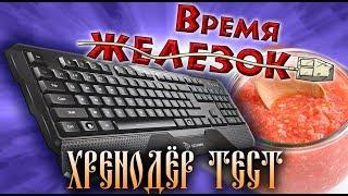 🔥Хренодёр Тест: Клавиатура Qcyber Technic I Время железок