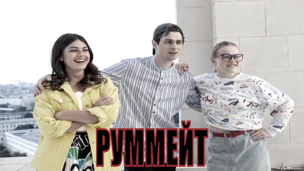 РУММЕЙТ (2020) 1,2,3,4,5,6,7,8 серия [обзор на сериал]