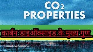 Properties of Carbon dioxide//Co2 Gas//कार्बन डाइऑक्साइड के गुण // हिंदी में