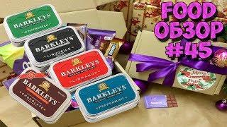 FOOD ОБЗОР #45 мятные драже Barkleys образцы от Импульс-маркет ООО / сладости из США и Европы