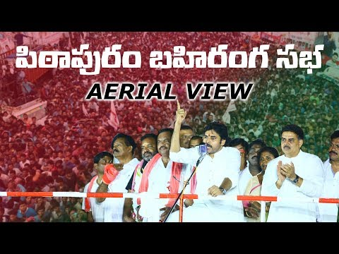 AERIAL VIEW   Pithapuram Public Meet   JanaSena Porata Yatra   Pawan Kalyan   JanaSena Party