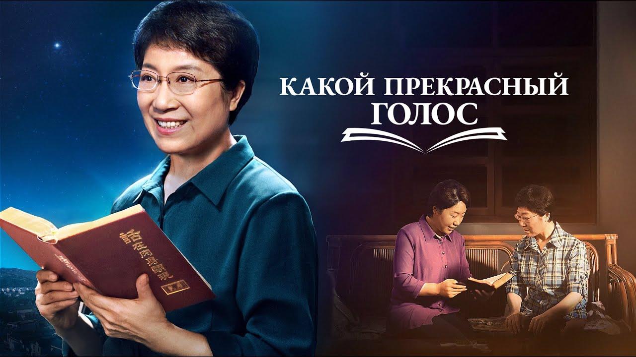 Христианский фильм «КАКОЙ ПРЕКРАСНЫЙ ГОЛОС» Официальный трейлер