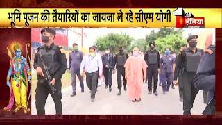 Ram Mandir के भूमिपूजन की तैयारियों का CM Yogi Adityanath ने लिया जायजा
