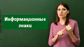 Видеоуроки ПДД - Информационные знаки