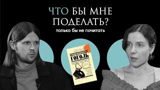 Гоголь: и смех, и грех, и Верка Сердючка / Что бы мне поделать, только бы не почитать