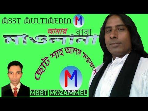Amar baba Mulana go Bangla Baul song Choto Sha Alom Sorkar