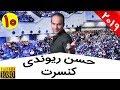 Hasan Reyvandi - Concert 2019 | حسن ریوندی - کنسرت جدید 2019 - تعریف و تمجید از بهروز وثوقی