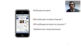 Вебинар на кыргызском языке «SMM-продвижение»