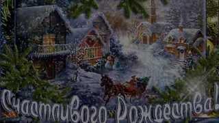 Рождество. Очень красивая песня.