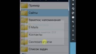 Как выгрузить всю базу данных и отправить ее по электронной почте(Подробно как перенести базу данных на другое устройство андроид, можно почитать тут http://iprg.ru/mytreenotes в раздел..., 2016-11-20T12:38:02.000Z)