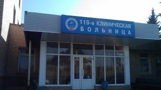 СИДЕЛКА В БОЛЬНИЦУ г. ХИМКИ ФГУЗ КЛИНИЧЕСКАЯ БОЛЬНИЦА N 119