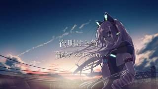 【原曲キー】夜明けと蛍/n-buna (covered by 雷輝アンタレス)