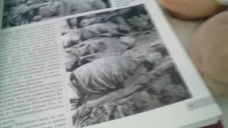 Книги #3 про ВОВ великую отечественную войну.