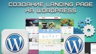Как самому создать Лендинг пейдж.  Пошаговое руководство по созданию landing page на WordPress(, 2016-11-20T11:43:45.000Z)