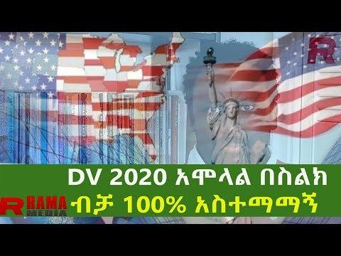 Ethiopia - DV 2020 በስልክ ብቻ ለመሙላት ለምትፈልጉ ምርጥ የአሞላል ዘዴ