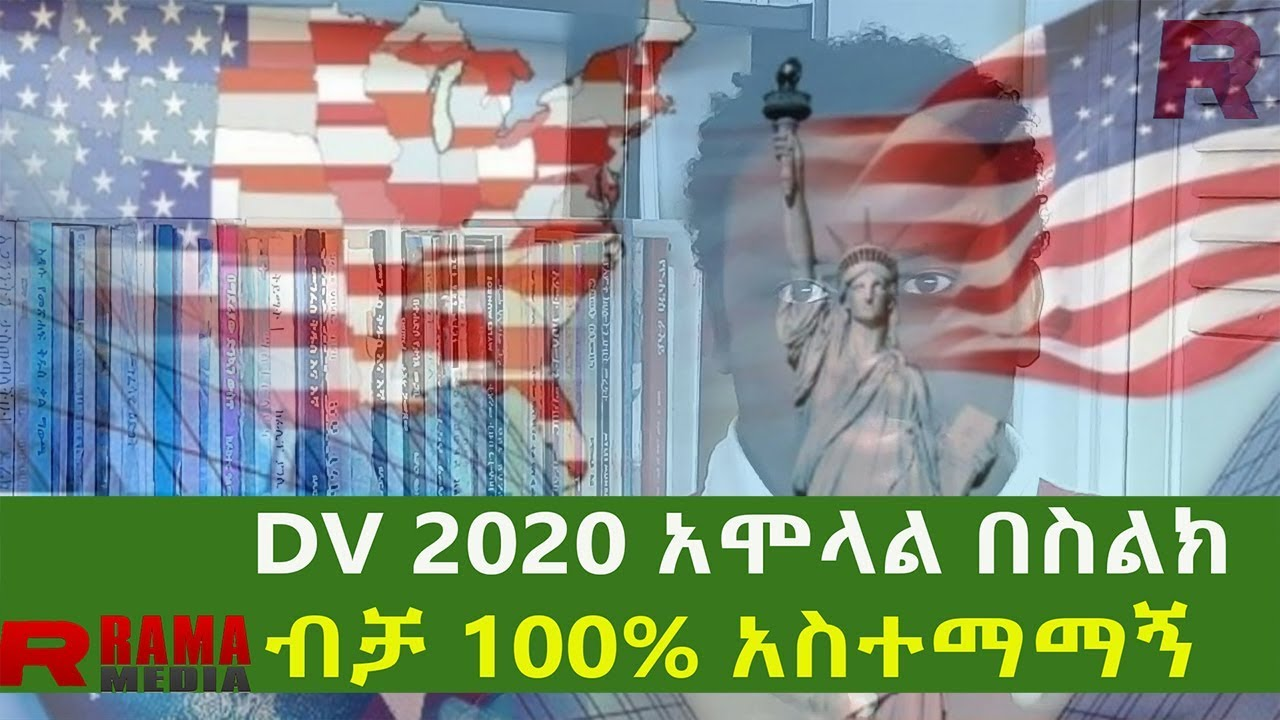 DV Lottery 2020 Application on mobile