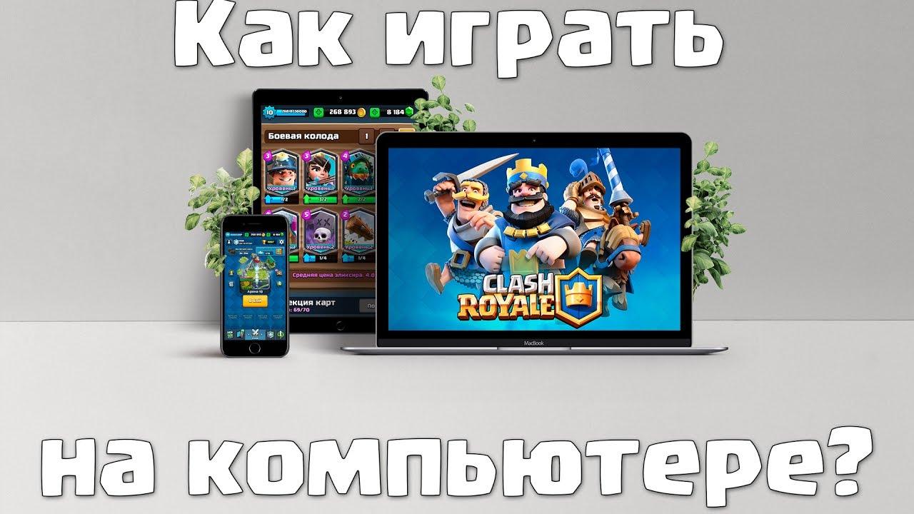 Игра Clash Royale онлайн, играть бесплатно
