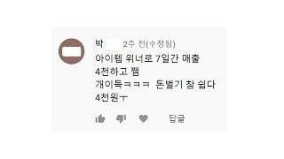 쿠팡 아이템위너, 사필귀정 (事必歸正)