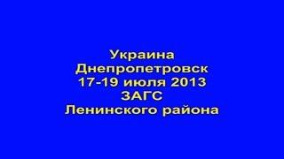 Днепропетровск, ЗАГС Ленинского района - видео обзор