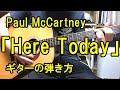 ポールマッカートニー 「Here today」 の弾き方 Paul McCartney How to play of 「Here today」