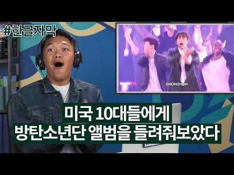 [한글자막] 미국 10대들에게 방탄소년단 Love yourself 결 앨범을 들려줬을 때! 방탄소년단 해외반응