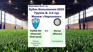 КК 2020 Голы РЦПФ Н Новгород Россия Интер Милан Италия 3 1