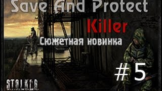 Stalker - спаси сохрани (убийца) - Save and Protect: Killer - часть 5