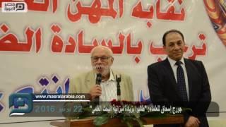 مصر العربية   جورج إسحاق للعلماء: